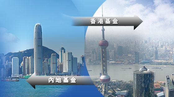 内地与香港基金互认安排