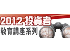 Investor Education Seminar Series 2012 (Cantonese only) (Oct 2012; co-organised with the HKSFA)